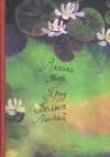 Тор Анника - Пруд белых лилий