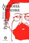 Рейфилд Дональд - Жизнь Антона Чехова