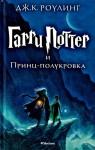 Роулинг Джоан - Гарри Поттер и Принц-полукровка(harry-hermione.net)