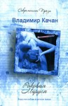Качан Владимир - Роковая Маруся