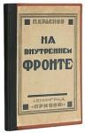 Краснов Петр - На внутреннем фронте