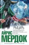 Мердок Айрис - Зеленый рыцарь