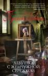 Шевалье Трейси - Девушка с жемчужной сережкой (Девушка с жемчужиной)
