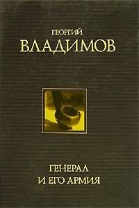 Владимов Георгий - Генерал и его армия