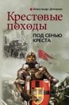 Доманин Александр - Крестовые походы. Под сенью креста