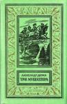 Дюма Александр - Три мушкетёра