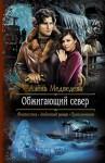 Медведева Алена - Обжигающий север