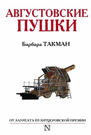 Такман Барбара - Августовские пушки
