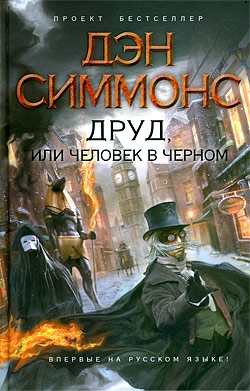 Симмонс Дэн - Друд, или Человек в черном