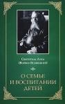 (Войно-Ясенецкий) Святитель Лука Крымский - О семье и воспитании детей