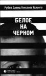 Гальего Рубен - Белое на черном