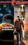 Полищук Вадим - Возвращение республиканца