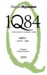 Мураками Харуки - 1Q84. Тысяча Невестьсот Восемьдесят Четыре. Книга 1. Апрель–июнь