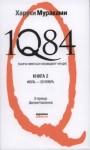 Мураками Харуки - 1Q84. Тысяча Невестьсот Восемьдесят Четыре. Книга 2. Июль–сентябрь