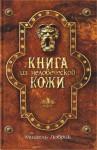 Ловрик Мишель - Книга из человеческой кожи