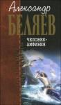 Беляев Александр - Человек-амфибия