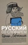 Левонтина Ирина - Русский со словарем