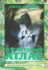 Стивенс Джон - Изумрудный атлас