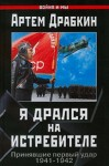 Драбкин Артем - Я дрался на истребителе. Принявшие первый удар. 1941-1942
