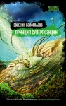Белоглазов Евгений - Принцип суперпозиции