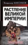 Максимов Владимир - Растление великой империи