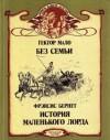 Бернетт Фрэнсис - История маленького лорда