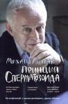 Литвак Михаил - Принцип сперматозоида