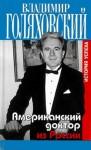 Голяховский Владимир - Американский доктор из России, или История успеха