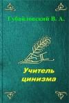 Губайловский Владимир - Учитель цинизма