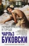 Буковски Чарльз - Первая красотка в городе
