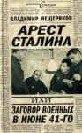 Мещеряков Владимир - Арест Сталина, или заговор военных в июне 1941 г.