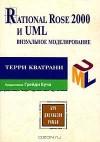Кватрани Терри - Rational Rose 2000 и UML Визуальное моделирование