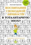 Ермолин Анатолий - Воспитание свободной личности в тоталитарную эпоху. Педагогика нового времени