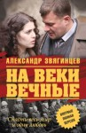 Звягинцев Александр - На веки вечные