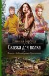 Барбуца Евгения - Сказка для волка