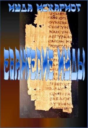 Искариот Иуда - Евангелие Иуды Искариота (СИ)