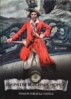 Пайл Говард - Пираты южных морей