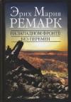 Ремарк Эрих - На Западном фронте без перемен
