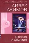 Азимов Айзек - Вторая Академия