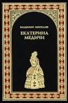 Москалев Владимир - Екатерина Медичи