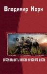 Корн Владимир - Восемнадцать капсул красного цвета