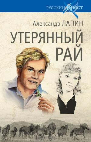 Лапин Александр - Утерянный рай