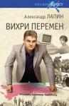 Лапин Александр - Вихри перемен