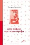Мурашова Екатерина - Дети-тюфяки и дети-катастрофы