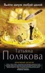 Полякова Татьяна - Выйти замуж любой ценой