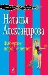Александрова Наталья - Фаберже дороже денег