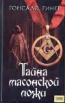 Гинер Гонсало - Тайна масонской ложи