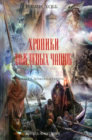 Хобб Робин - Драконья гавань