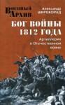 Широкорад Александр - Бог войны 1812 года. Артиллерия в Отечественной войне
