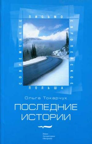 Токарчук Ольга - Последние истории